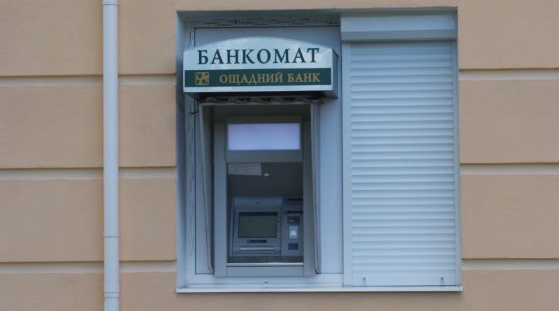 Східниця банкомат ощадбанку