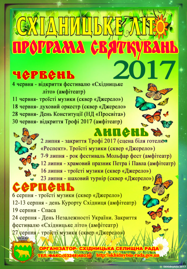 Східницьке літо 2017